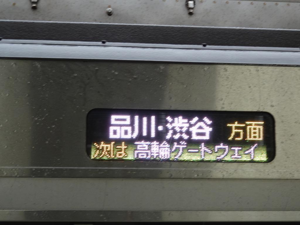品川・渋谷方面