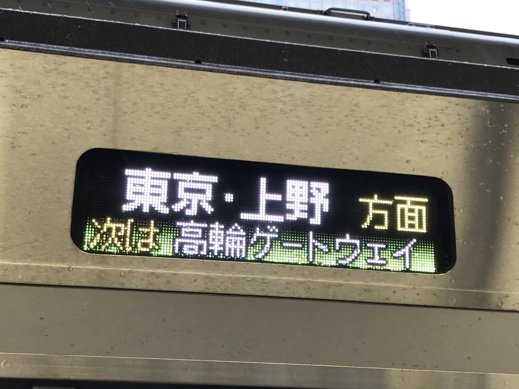 東京・上野方面