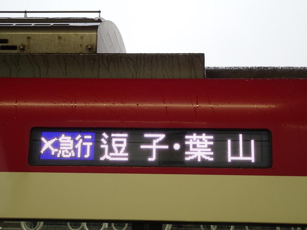 京急1000形のエアポート急行 逗子・葉山行き行先表示器(2020/3/14)