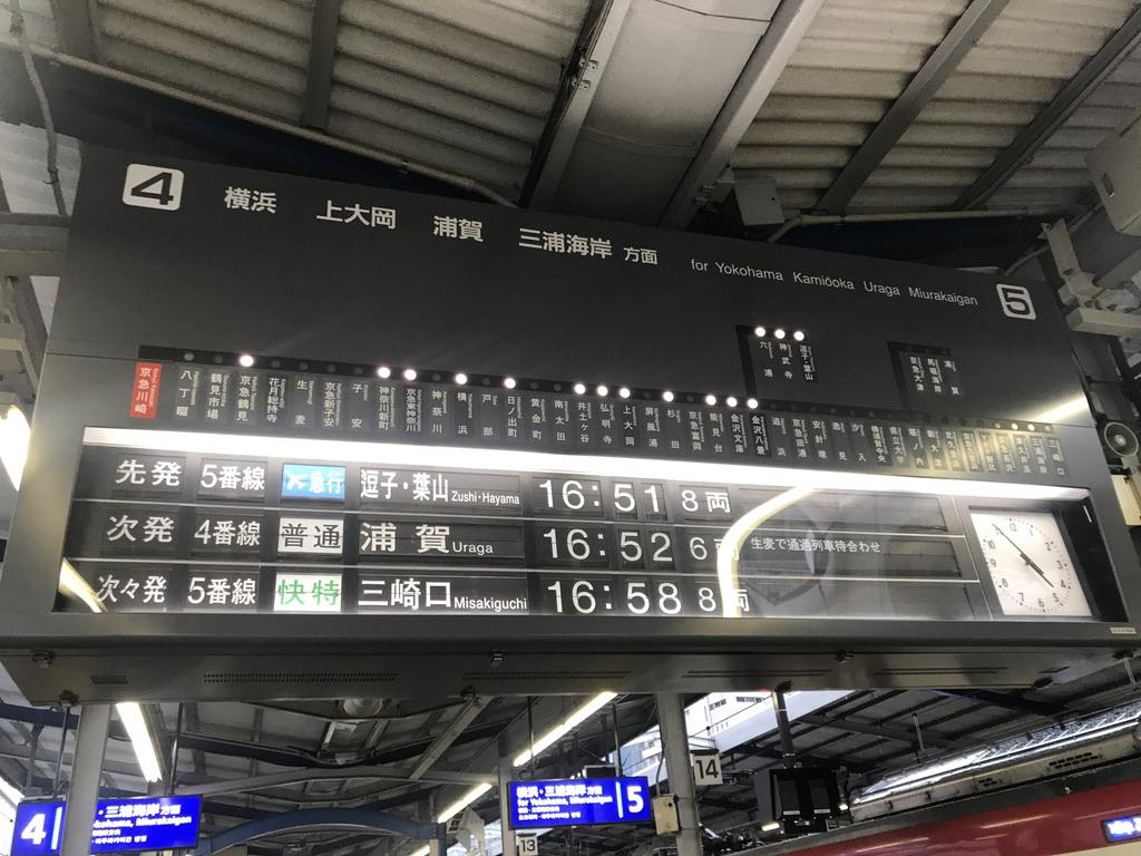 京急川崎駅の反転フラップ式案内表示器(2020/3/14)