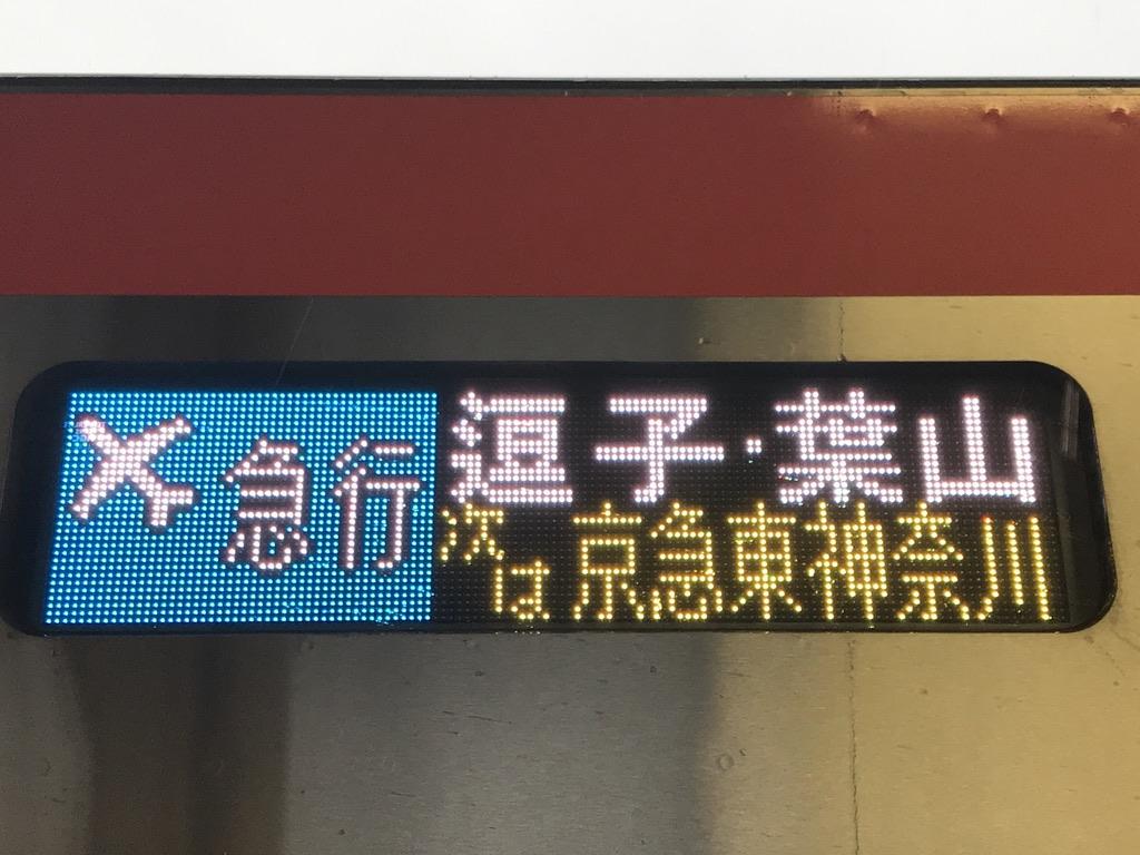 都営5500形のエアポート急行 逗子・葉山行き行先表示(2020/3/14) 神奈川新町駅停車中は「次は京急東神奈川」と表示される