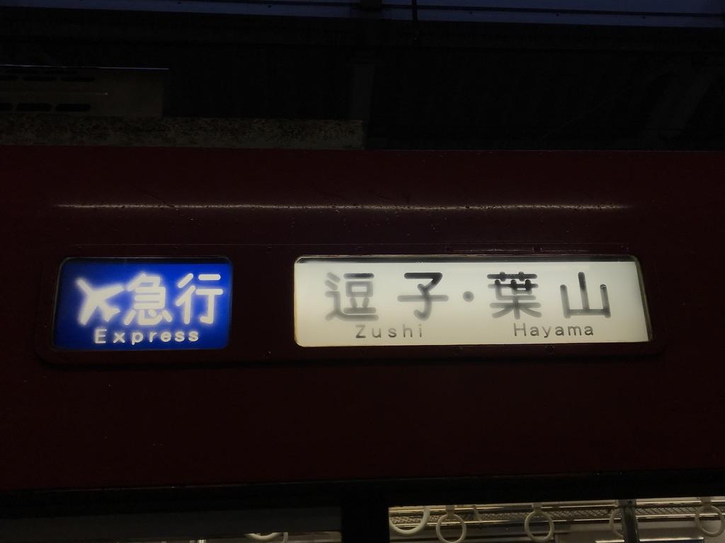京急1500形のエアポート急行 逗子・葉山行き方向幕(2020/3/14)