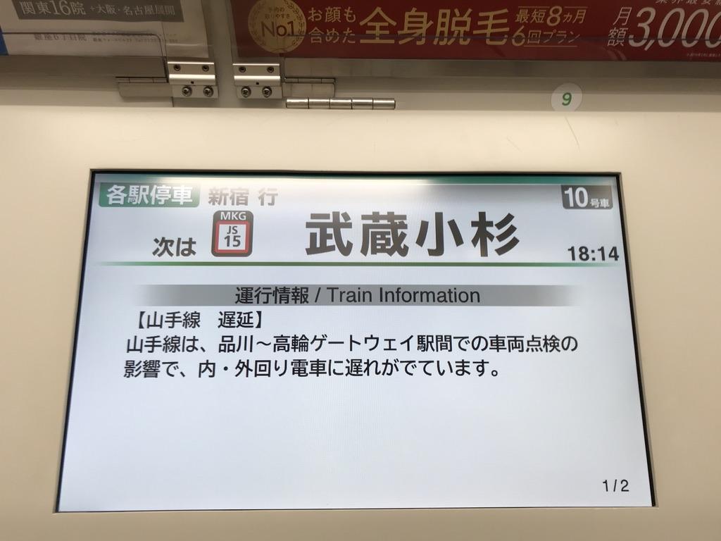 品川〜高輪ゲートウェイ駅間の車内点検