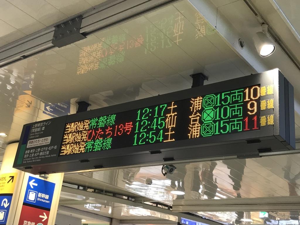 ひたち13号仙台行きの発車案内