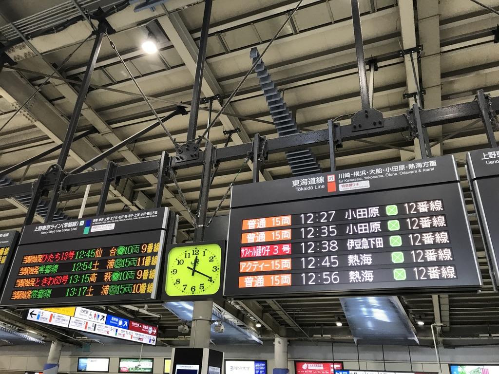 品川駅12:20頃の常磐線・東海道線発車標(2020/3/16)
