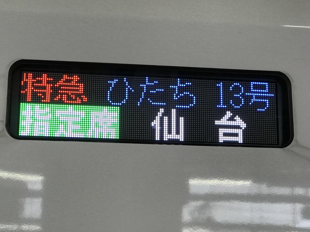 ひたち13号仙台行きの行先表示
