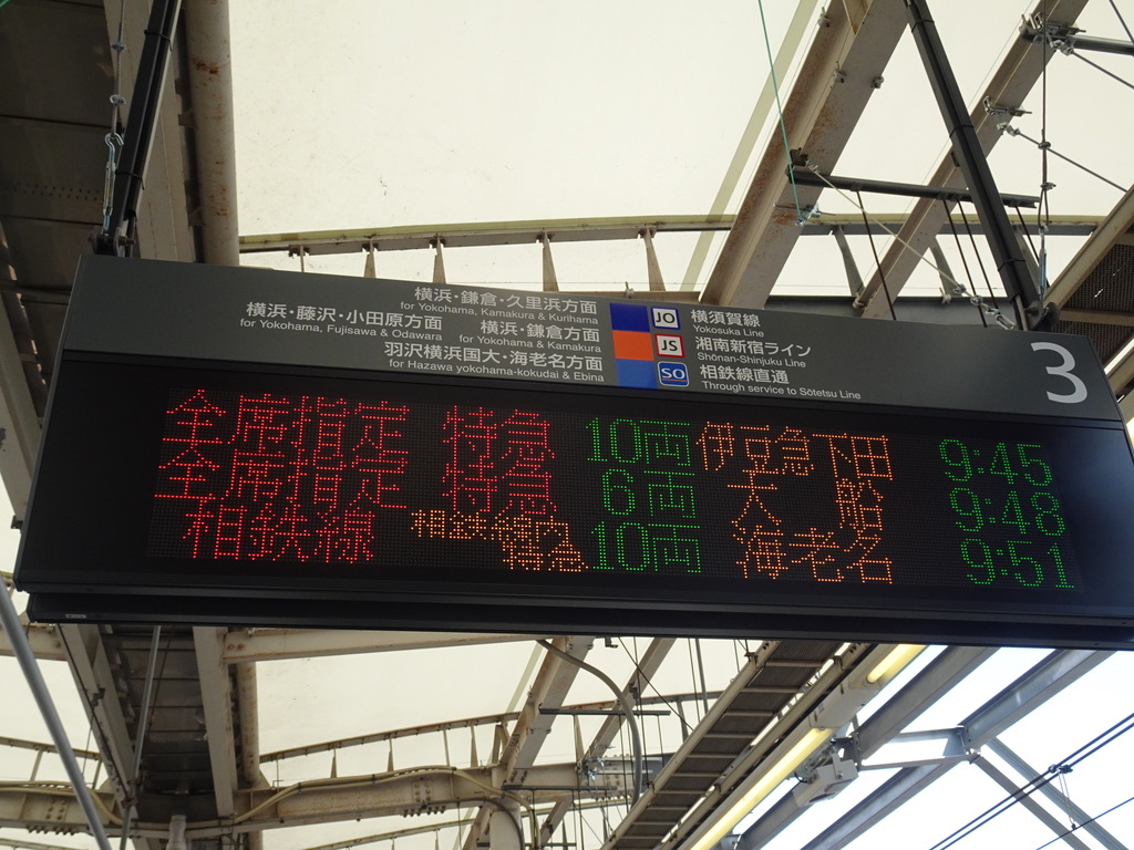武蔵小杉駅横須賀線ホームに「特急」が3連続で…!?(2020/2/29)