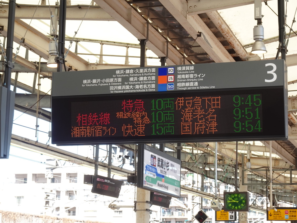 ダイヤ改正後の武蔵小杉駅3番線の9:45時点での発車標(2020/3/15)