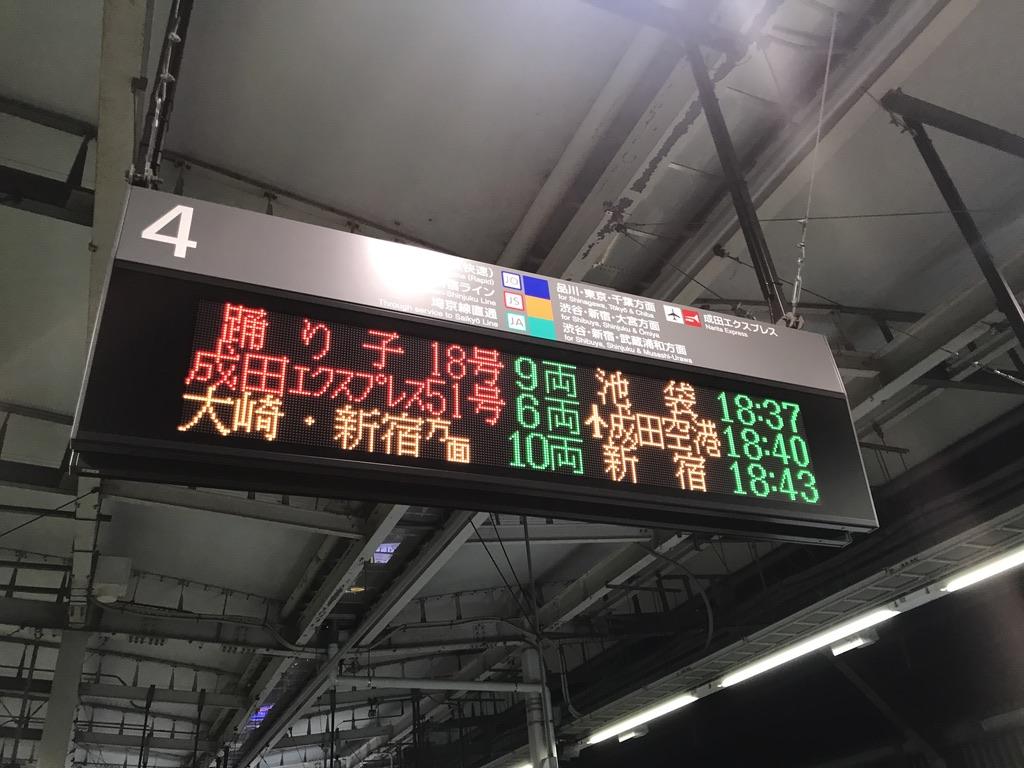 武蔵小杉駅4番線の18:37頃の発車標(2020/3/18)