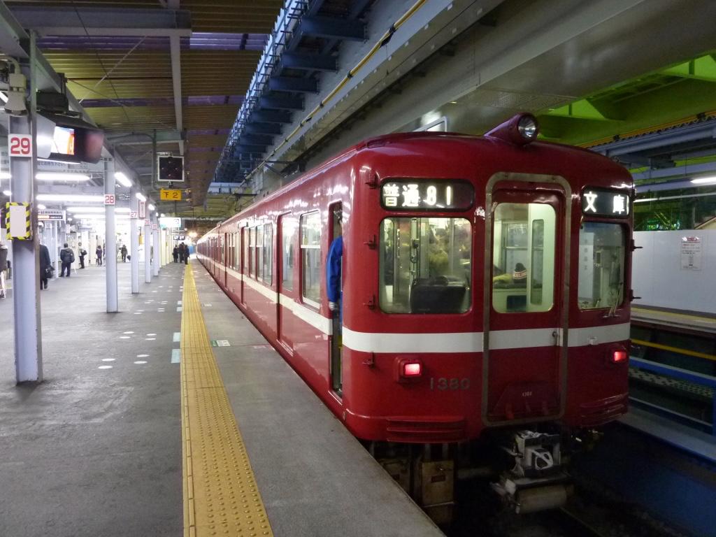 京急蒲田駅2番線に停車中の1375編成普通「文庫」行き(2010/3/9)