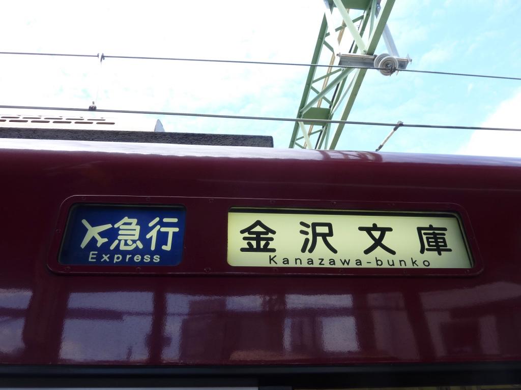 1631編成「エアポート急行金沢文庫行き」表示(2010/5/27)