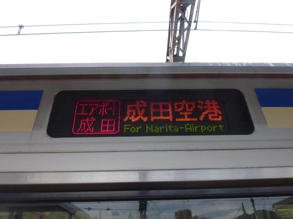 「エアポート成田」成田空港行きの行先表示(逗子駅・2011/9/30)