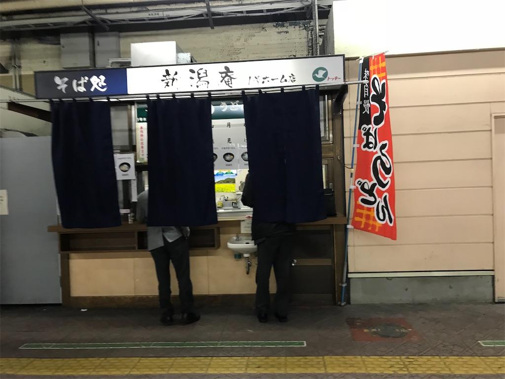 新潟駅1番線で営業されていた、そば処新潟庵1号ホーム店(2018/4/13)