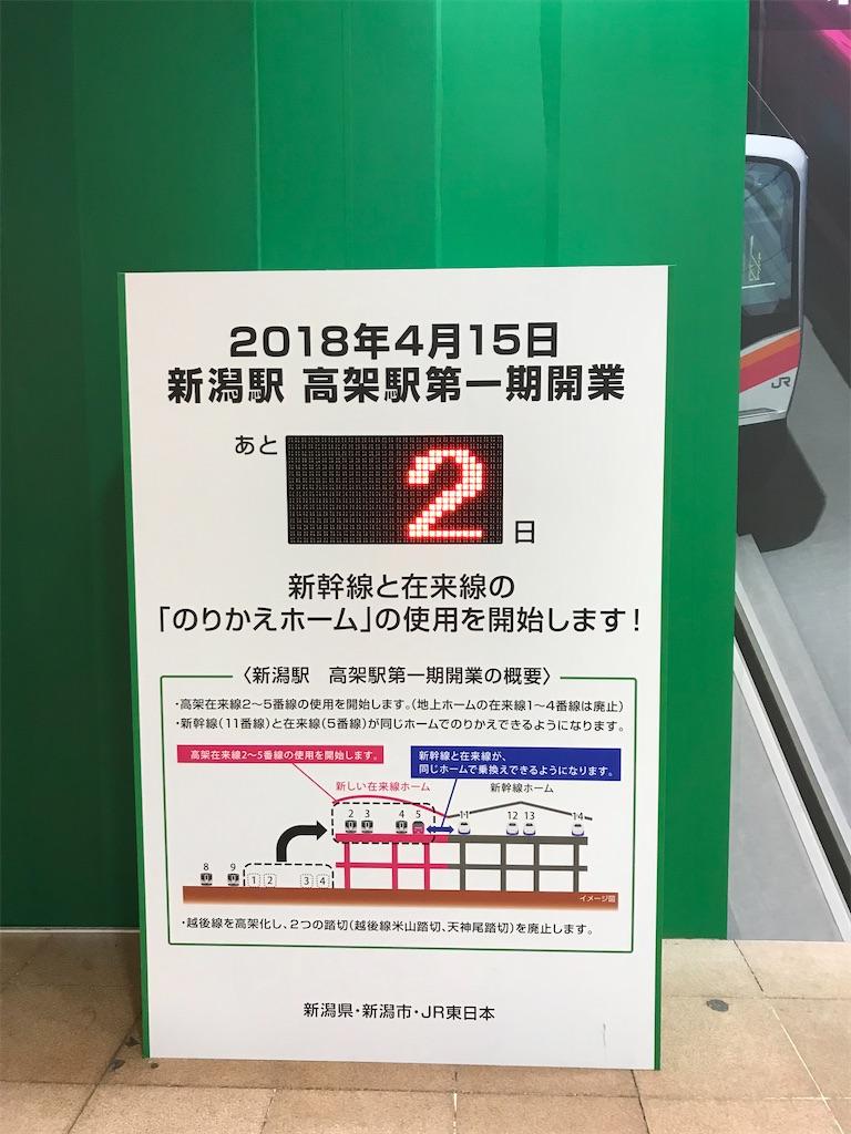 高架化第一期開業までのカウントダウン「あと2日」(2018/4/13)