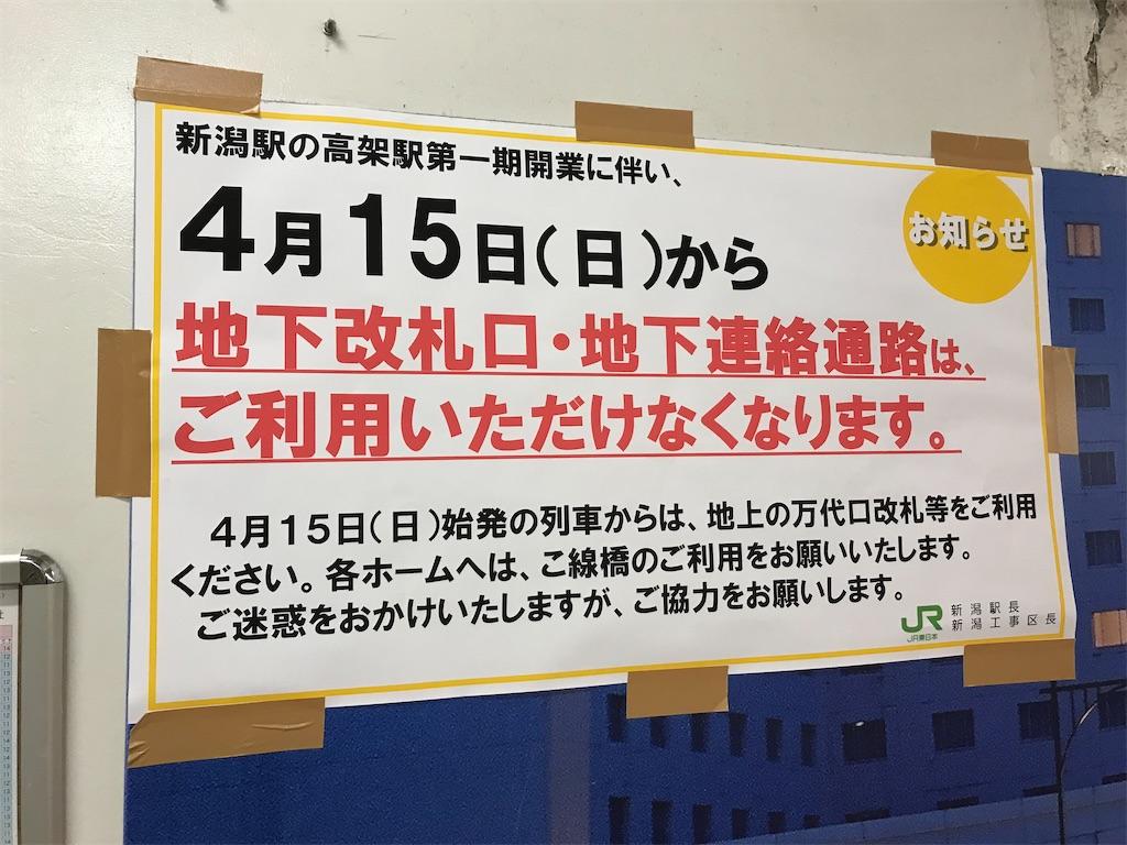 新潟駅地下改札に掲示された、4/15以降地下改札・連絡通路が利用できなくなる旨の案内(2018/4/13)