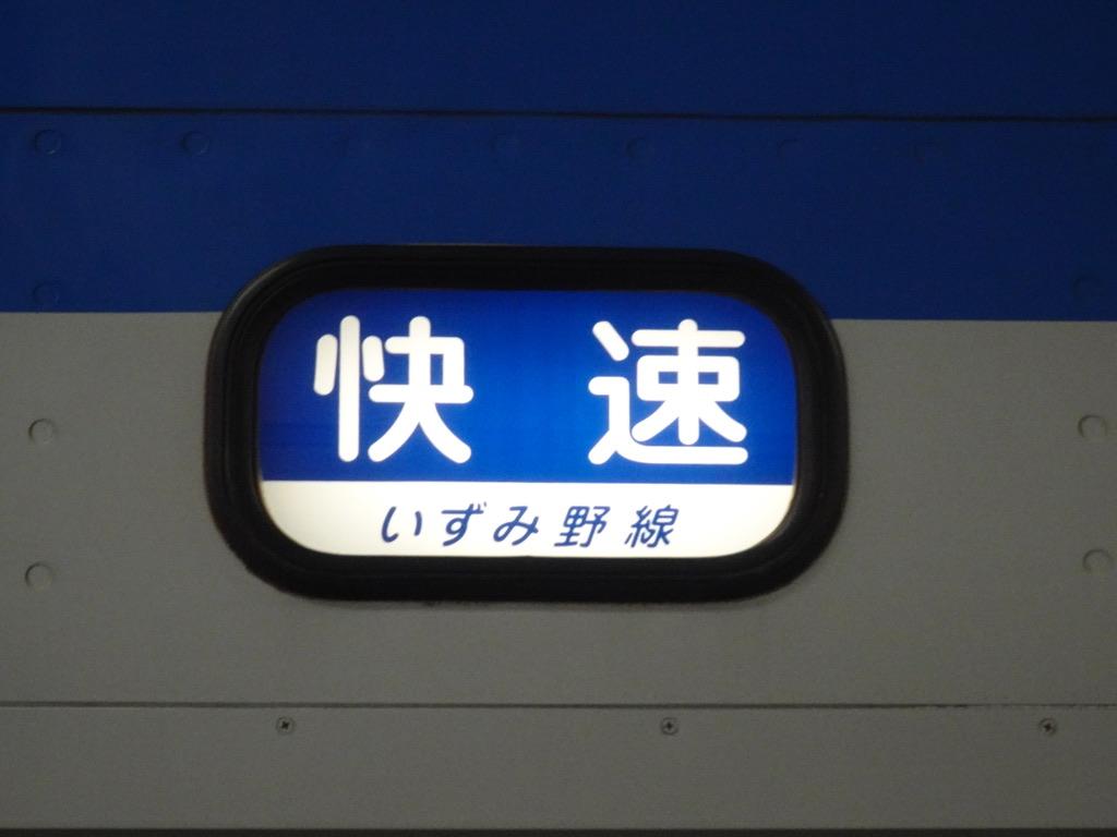 新7000系快速種別幕(2020/2/8)
