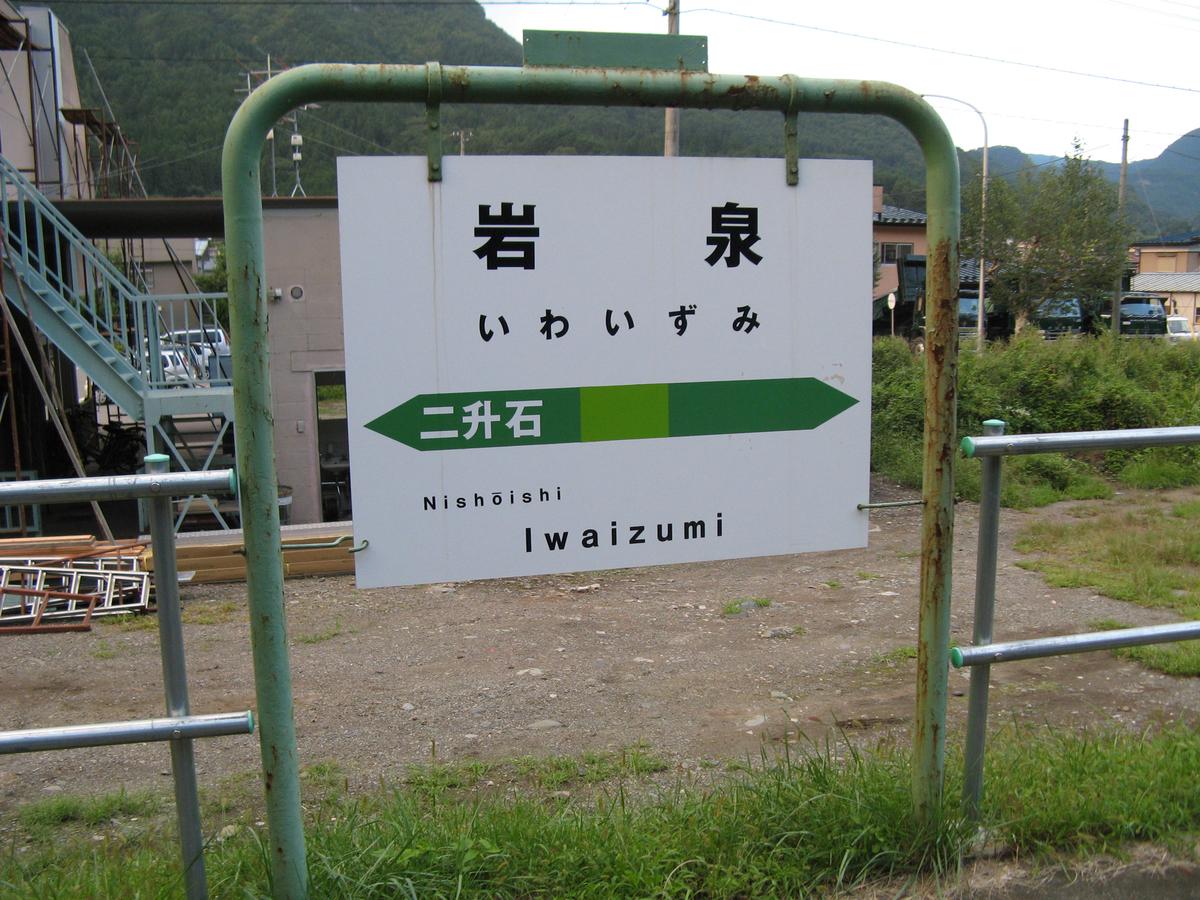 JR岩泉線岩泉駅の駅名標(2008/9/6)