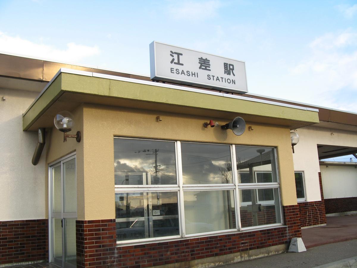 JR江差線江差駅の駅舎(2007/2/16)