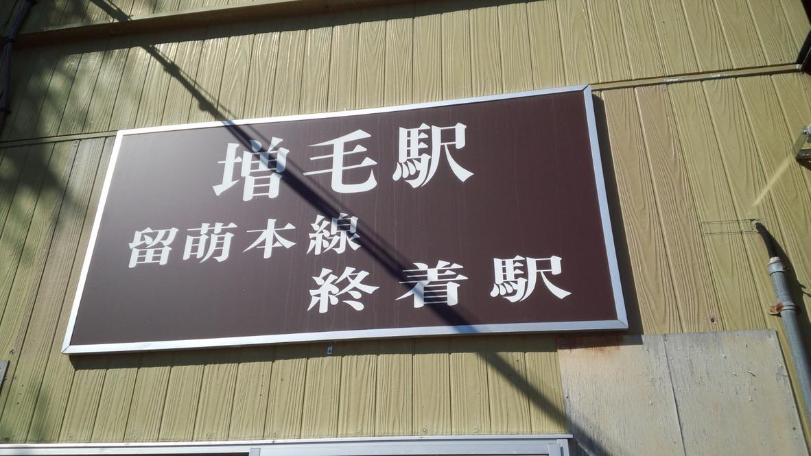 JR留萌本線増毛駅の終着駅看板(2016/9/21)