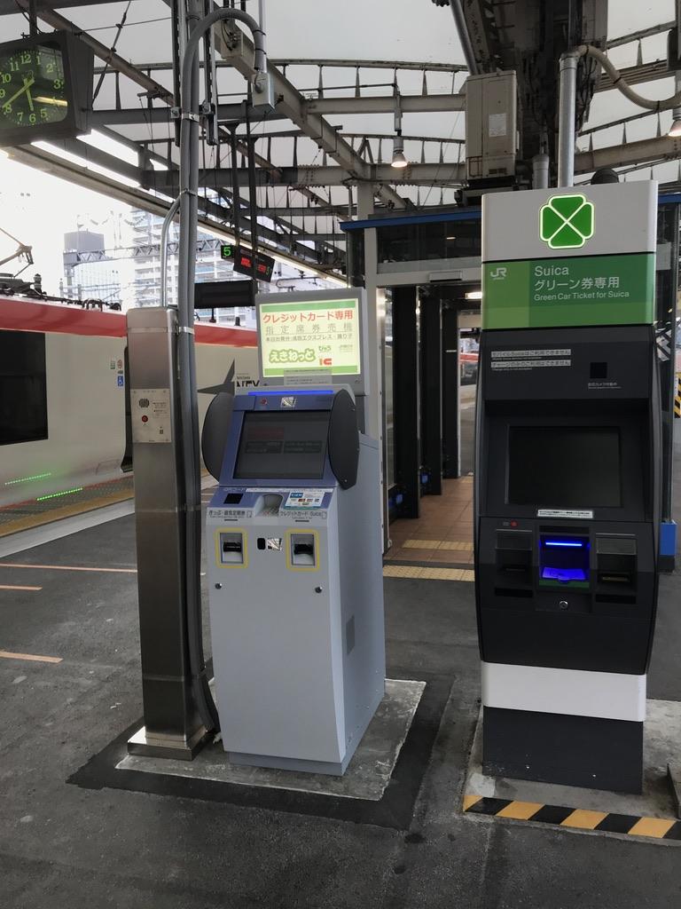 武蔵小杉駅3・4番ホームに設置されたクレジットカード専用券売機