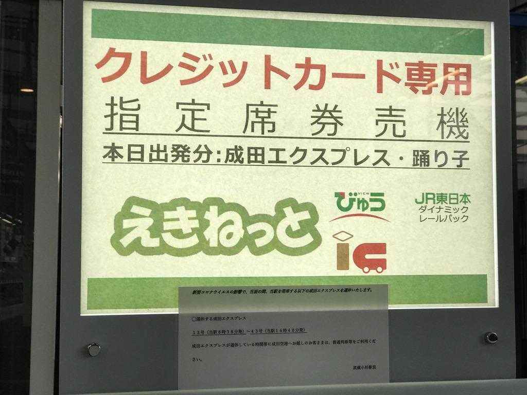当日出発の成田エクスプレス・踊り子号向けに設置されるも、当該列車は大幅減便に…