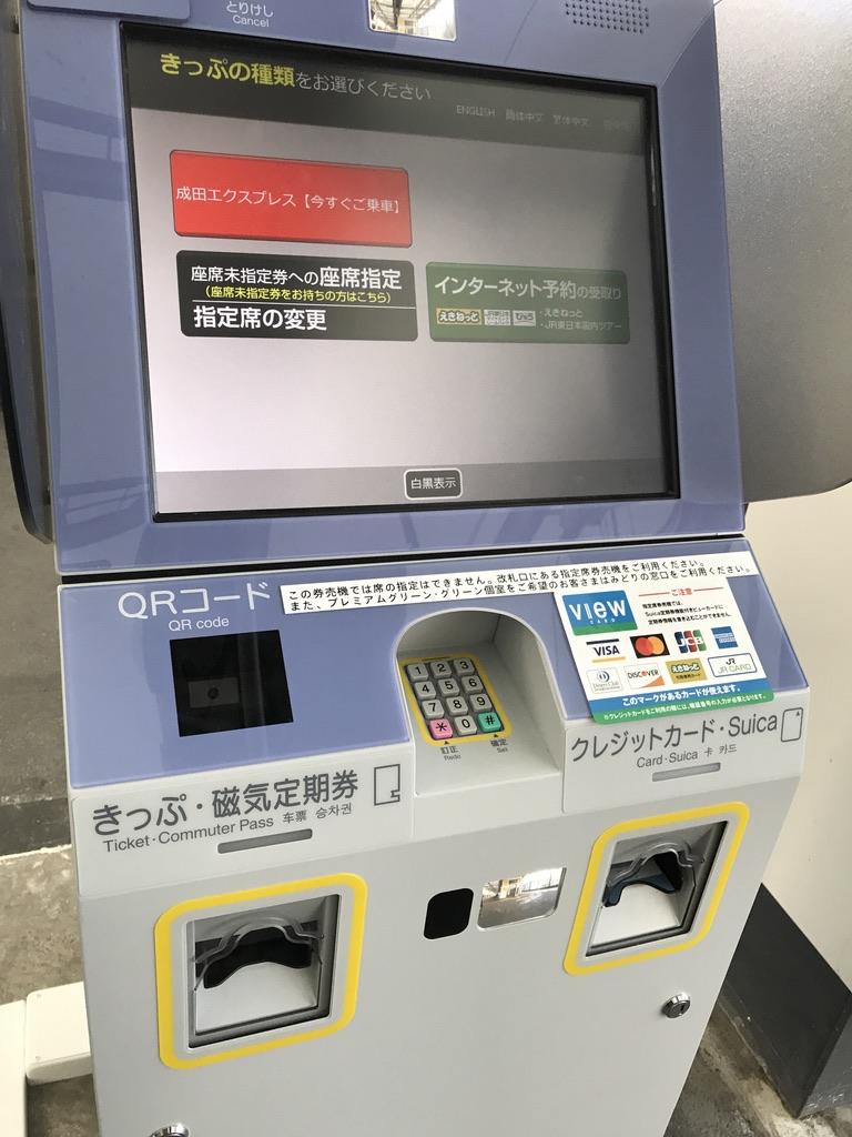 ホーム上で成田エクスプレス指定券や「えきねっと」予約の受取りが可能に