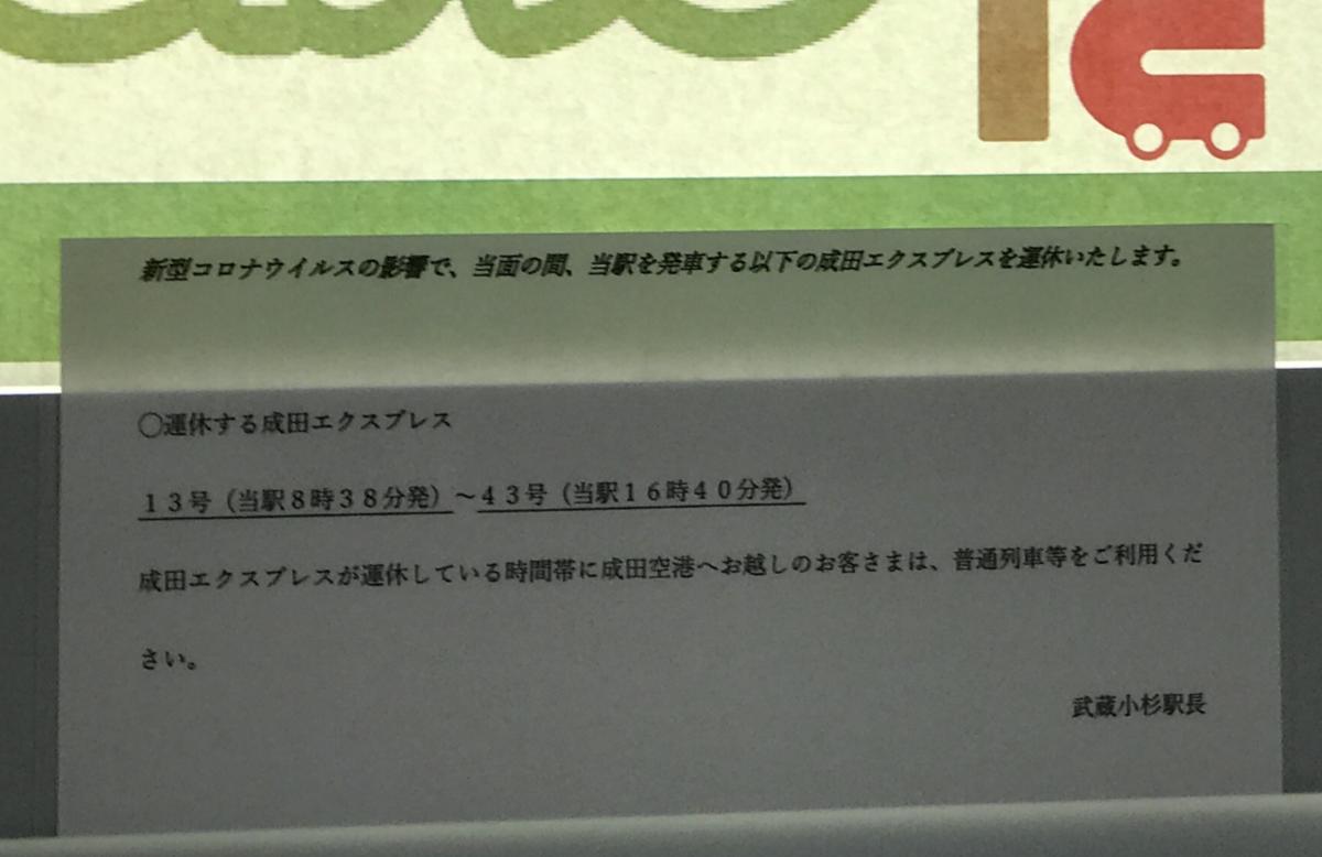 券売機に掲示されていた成田エクスプレス運休の案内