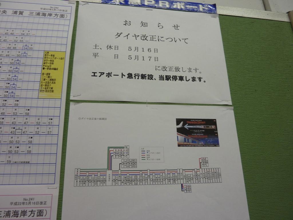 仲木戸駅(当時)に掲示されていたエアポート急行新設・当駅停車のお知らせ(2010/5/8)