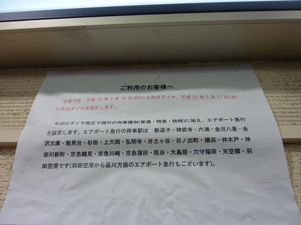 京急川崎駅に掲示されたエアポート急行設定のお知らせ(2010/5/8)