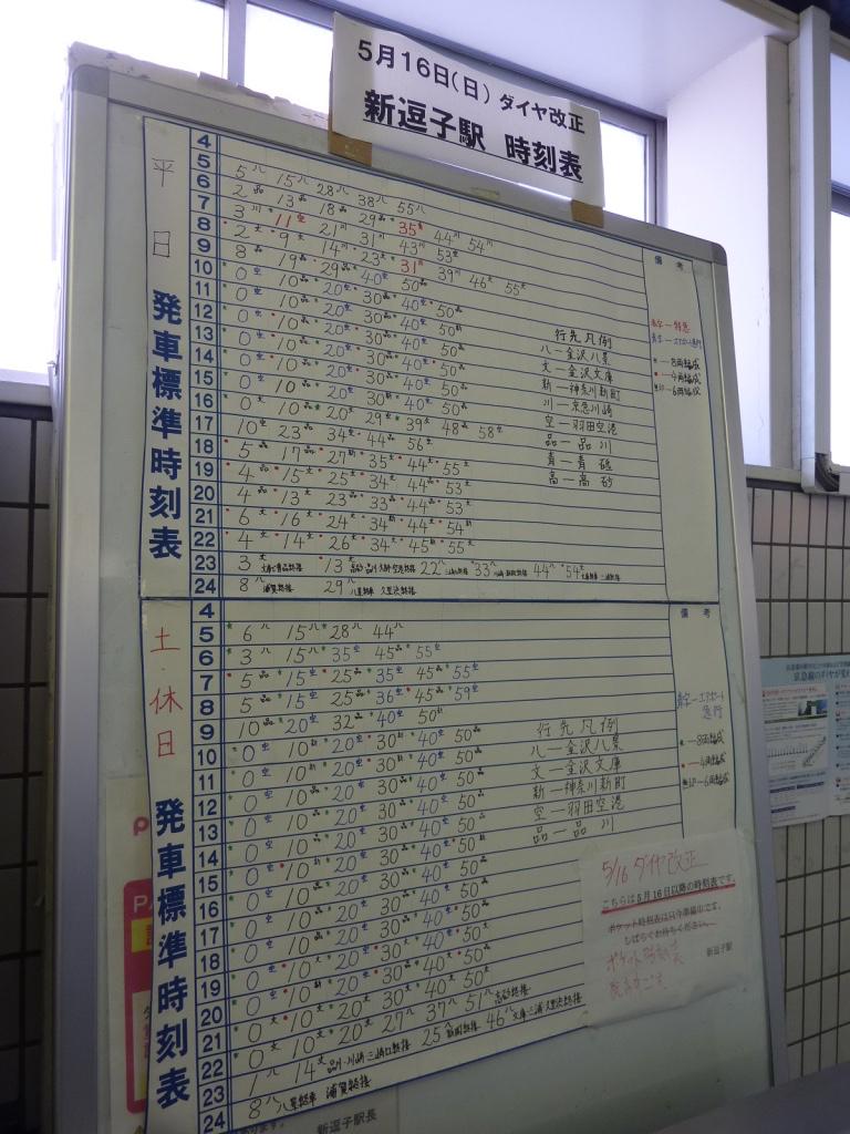 エアポート急行導入当初の新逗子駅時刻表(2010/5/18)