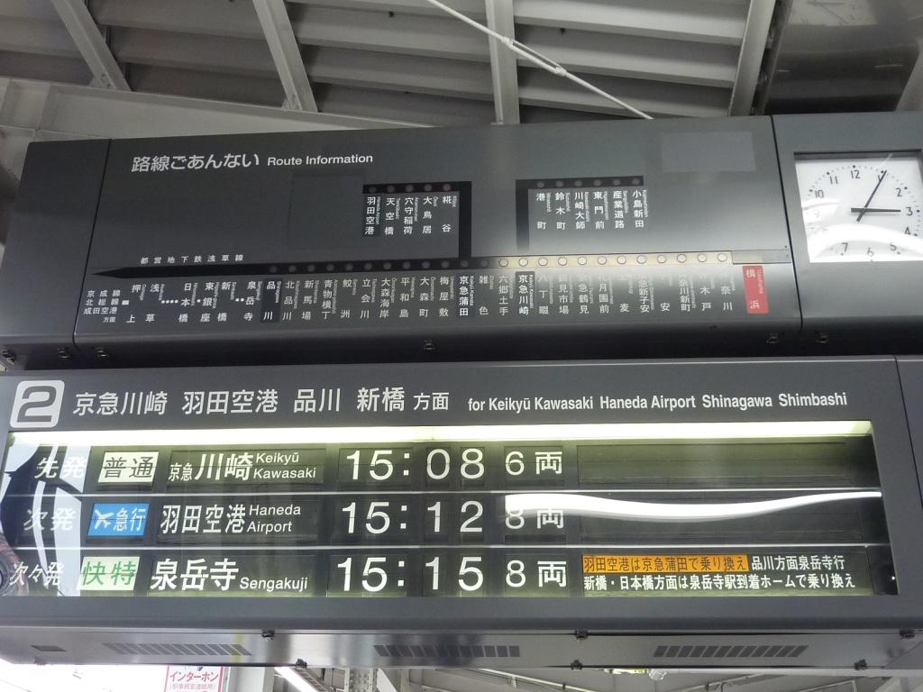 横浜駅上りホームのエアポート急行到着数分前の発車標(2010/5/26)