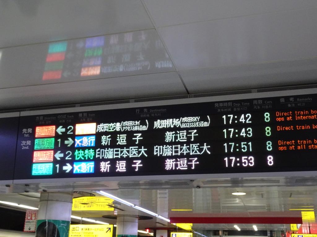 羽田空港国内線ターミナル駅(※当時)からは都心方面・横浜方面の列車が交互に発車(2020/1/25)