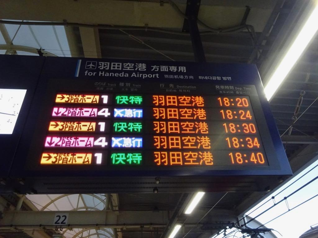 京急蒲田駅に掲示されている、羽田空港方面行き列車の発車案内(2016/8/6)