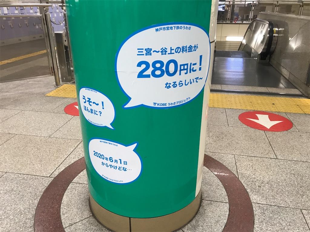 神戸市営地下鉄三宮駅の柱に掲示されていた「うわさ」(2019/10/26)