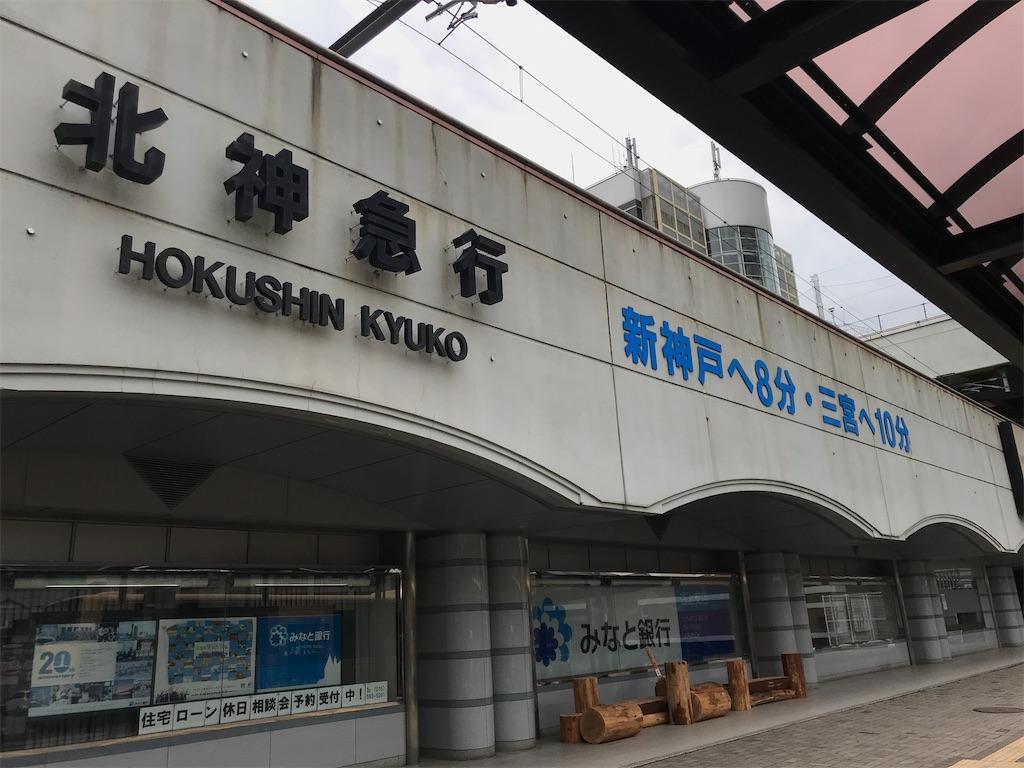 「北神急行」の頃の谷上駅駅舎(2019/10/26)