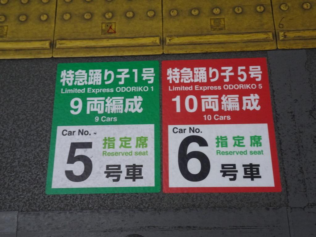 9両編成5号車・10両編成6号車