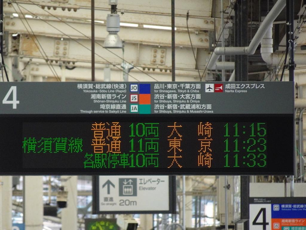 武蔵小杉駅4番線の発車標・新宿方面の列車が大崎行きや運休となっている(2020/5/30)