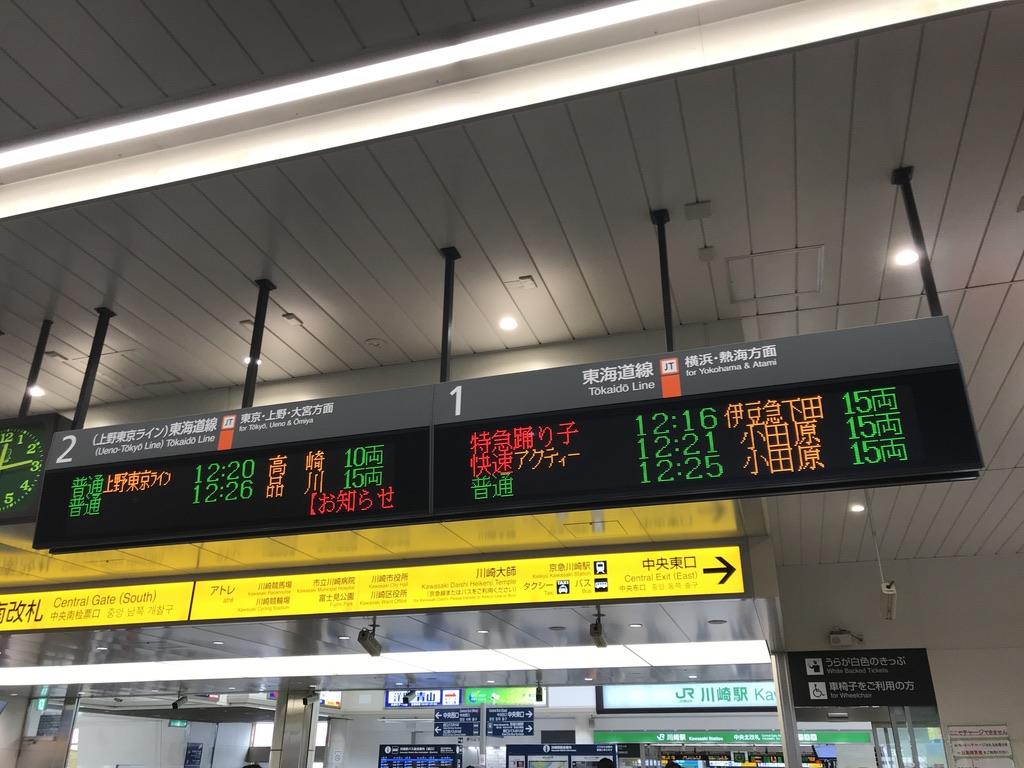 川崎駅2・1番線の発車標(2020/5/31)