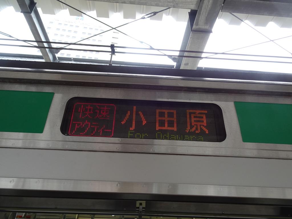 E231系快速アクティー小田原行きの行先表示(2020/5/31)