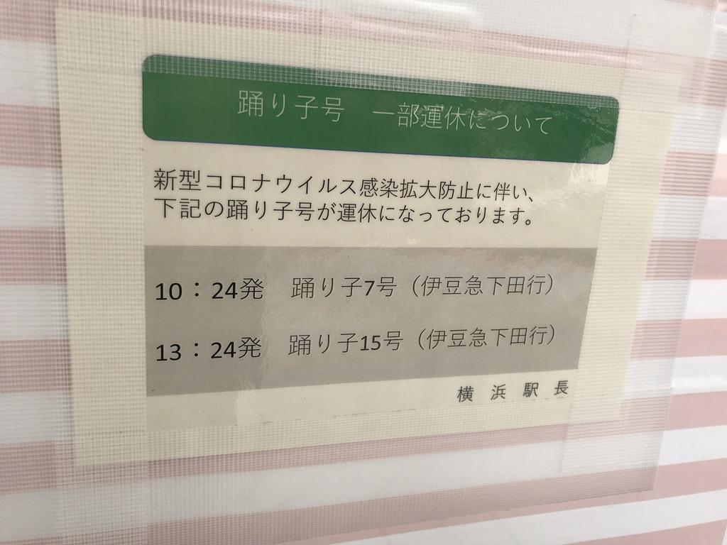 横浜駅の東海道線下り時刻表に掲示された、踊り子号定期列車の運休案内(2020/5/31)