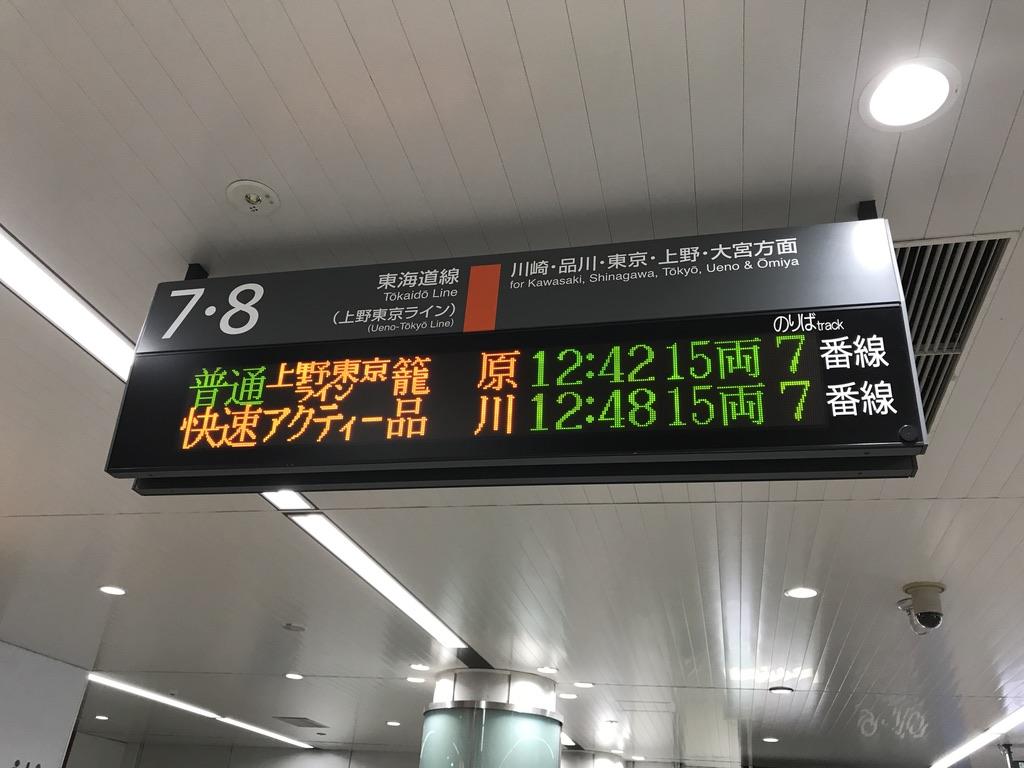 横浜駅7・8番線発車標:快速アクティー品川行き表示(2020/5/31)