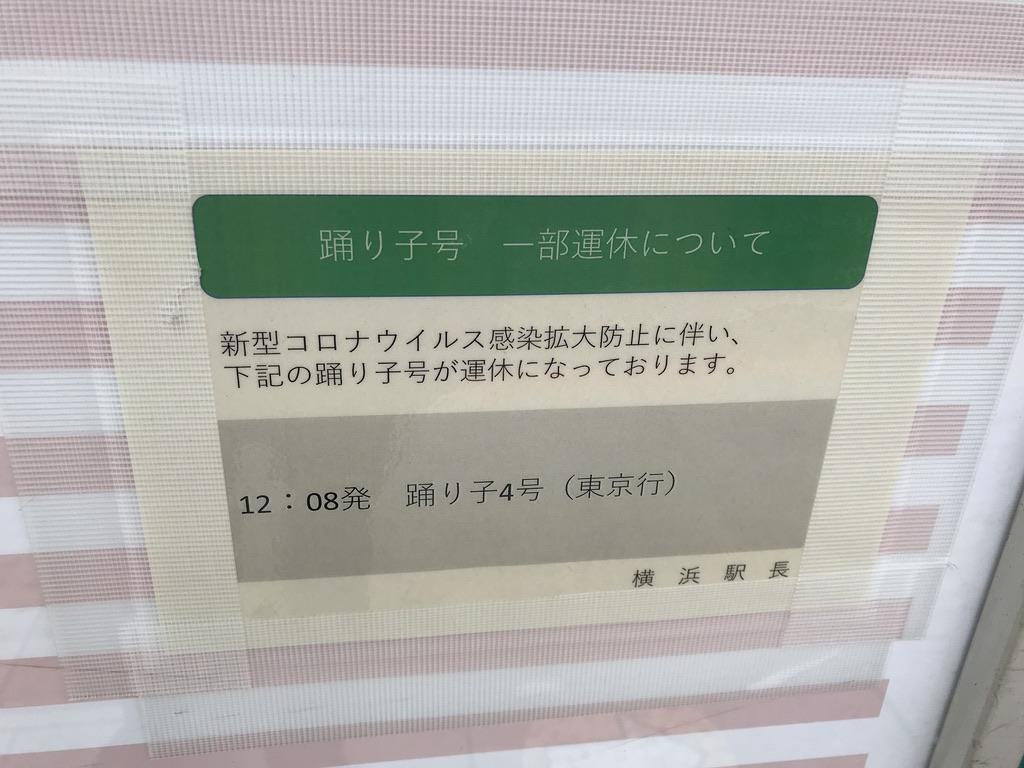横浜駅の東海道線上り時刻表に掲示された、踊り子号定期列車の運休案内(2020/5/31)