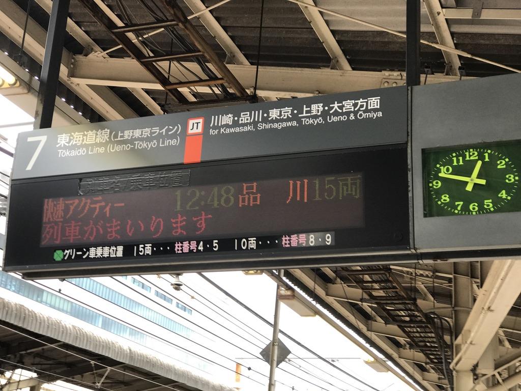 横浜駅7番線発車標:快速アクティー品川行き(2020/5/31)