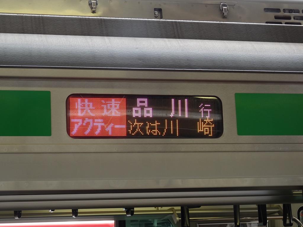 横浜駅に停車中のE233系快速アクティー品川行き行先表示(2020/5/31)