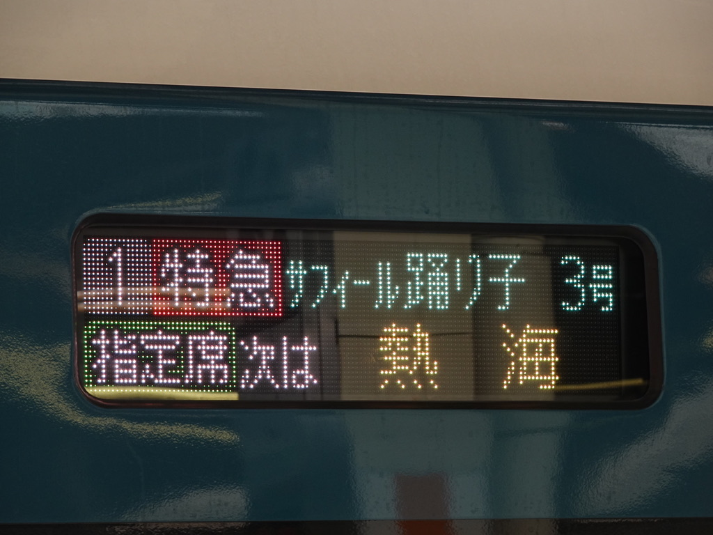 横浜駅6番線に到着したE261系サフィール踊り子「3号」伊豆急下田行き(2020/5/31)