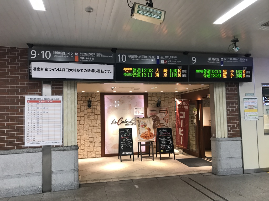 横浜駅南改札内9・10番線発車案内標(2020/5/31)