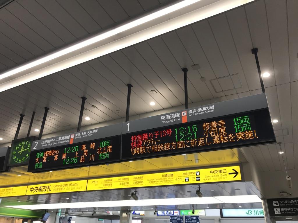川崎駅2・1番線の発車標:臨時快速アクティーや普通品川行き、踊り子号の表示(2020/5/31)