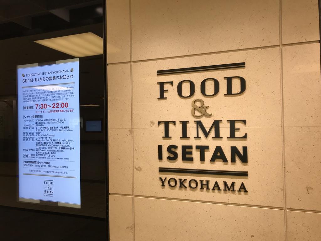 5/30・31は休業中だったが6月からは土日も営業されるFOOD&TIME ISETAN YOKOHAMA