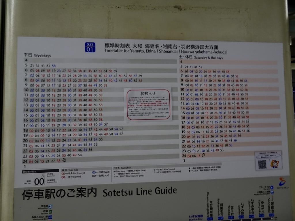 相鉄線横浜駅の時刻表に貼り付けられた、渋谷駅工事時の時刻変更案内(2020/5/31)