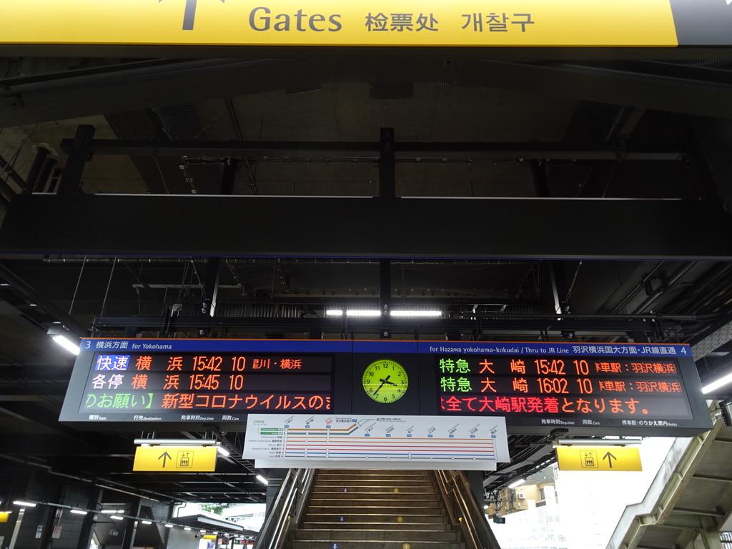大崎駅3・4番線の横浜行き・大崎行きが並ぶ発車標(2020/5/31)